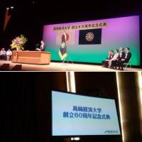 2017.6.25 高崎経済大學創立60周年記念式典