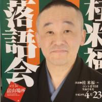 4月23日  富山にて落語会