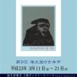 【思い出のアルバム】 第9回 海文堂の古本市始まる!!! 2011年3月11日(金)~21日(月) /古書店つのぶえ