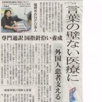 外国人患者支える医療通訳養成講座、福岡市で開講