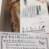 ふるさと納税~ 高知県黒潮町からお礼の品