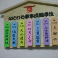 Completion(七幸巡り完了)