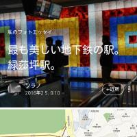 クォン・サンウ チェ・ジウ『天国の階段』エピソード(30) 最も美しい地下鉄の駅緑莎坪 (ノクサピョン)駅♪