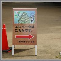 唐津城・宝当神社・伊万里焼き(熊本大地震復興支援マッチ 熊本vs金沢戦の翌日)・・完結