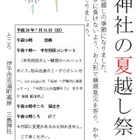 平成28年 7月の掲示