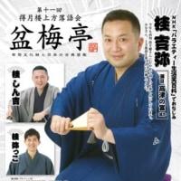 第11回盆梅亭 開催のお知らせ