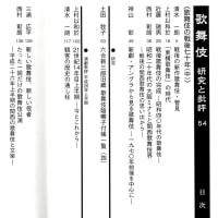 書籍紹介『歌舞伎―研究と批評―』53・54・55号