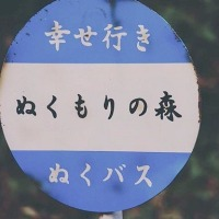 ◎『幸福行き』の最短ルート