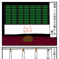 絵日記:映画の帰り道!