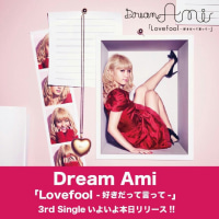 E-girls   Dream Ami♥