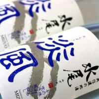 ◆日本酒◆長野県・田中屋酒造店 水尾 特別純米酒 淡風 金紋錦 夏の日本酒