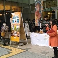 『2017シーズン開幕』プロモーションイベント in新静岡セノバ