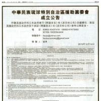 中国「沖縄占領憲法」