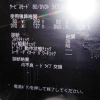 三菱BD/DVR-BZ250のドライブ交換で再生 次はBZ240系のガチャポンに挑戦する