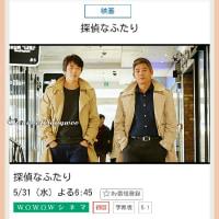 わぁ~~~クォン・サンウ ソン・ドンイル主演『探偵なふたり』いよいよ日本初放送だって~~~(≧▽≦)