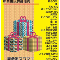 """""""12月の朔日恵比寿"""""""
