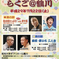 【今週土曜日】3/18第二十六回鶴川落語会、ご来場お待ちしております!
