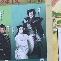 色が幸せを呼ぶ 歌舞伎