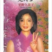 本と雑誌 21冊 『テレサ・テンが見た夢』