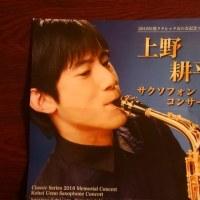 十輪寺木蓮祭り2017&クラシック友の会記念コンサート