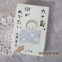 九十歳。何がめでたい 佐藤 愛子(小学館)
