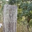 石碑左0124  水飲対陣跡