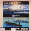 青島文化教材社 限定 給油艦 速吸&米潜水艦ブルーフィッシュ
