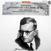 コンドラシン&モスクワ・フィルハーモニー響 - ショスタコーヴィチ/交響曲第8番