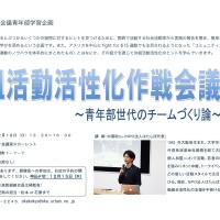 【お知らせ】県労会議青年部学習企画「労働組合活動活性化作戦会議」の開催について