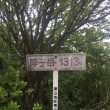愛鷹山 越前岳 日本二百名山
