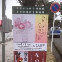 総合博物館・小林古径記念美術館 企画展