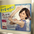 7月9日(日)のつぶやき:本田翼 kao ビオレさらさらパウダーシート(電車ステッカー広告)