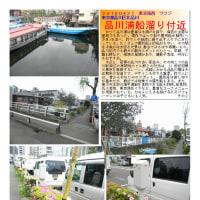 散策 「東京南西部-268」  品川浦船溜り付近