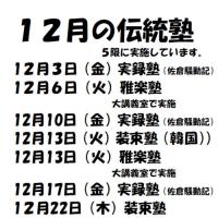 12月の伝統塾