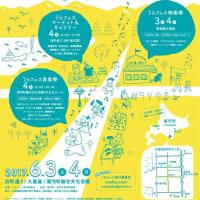 4月23日 新冠町 レ・コード館 ハッピーコンサート & シアターライブ