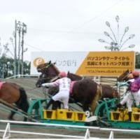 帯広 ばんえい競馬