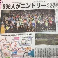 100kmマラソンでの救護トレーナー活動 290423