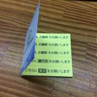 便利な付箋紙