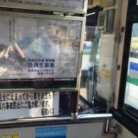 学生募集バス車内広告
