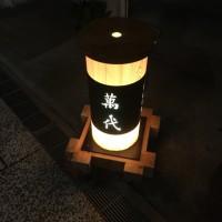 全珍連青年部連絡協議会〜尾道にて〜