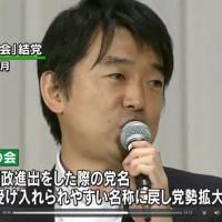 おおさか維新の会が日本維新の会に党名変更。でも中身は第三極ではなく自民党の補完政党のままです!