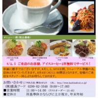 新日鐵住金(株)鹿島製鐵所内 鹿島トレーニング(KTC)喫茶