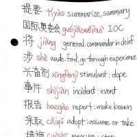 英語と中国語をいっぺんに勉強してみる