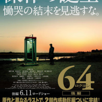 日本の警察 その85「64(ロクヨン)後編」 (2016 東宝=TBS)