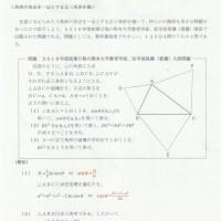 三角形の各辺を一辺とする正三角形を描く ~2016年度熊本大学教育学部等の入試問題より