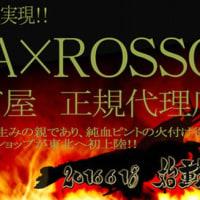 今年も仙台は熱いのか!?  そう、『MATに会いに』と『伝説の復活!』