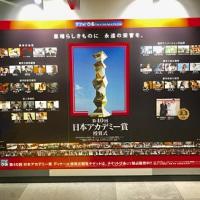 第40回 日本アカデミー賞2017授賞式ポスターの綾野剛さん
