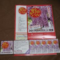第13回野田バル2017春