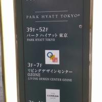 新宿パークタワーozone 見学
