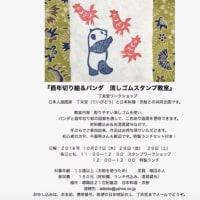 酉年パンダスタンプのワークショップ@京桜